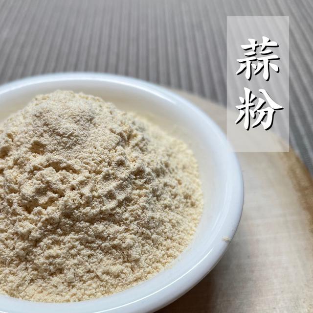 老薑粉 / 香蒜粉A / 蒜粉 / 薑黃粉