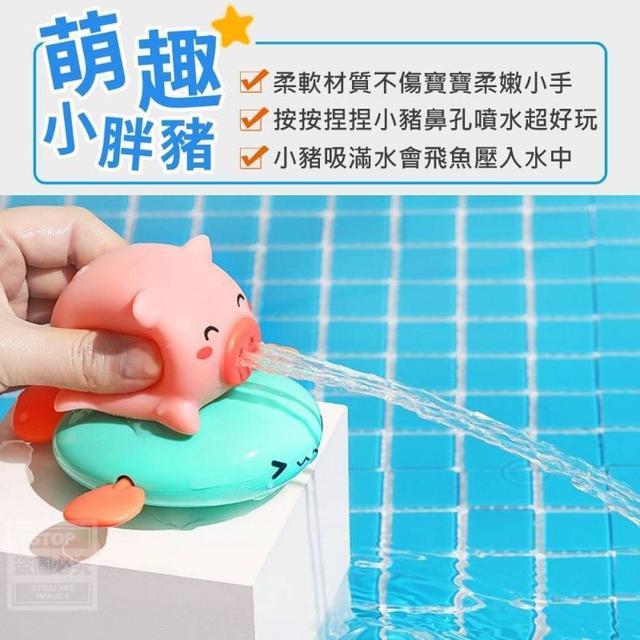 (2個)兒童洗澡玩具小豬騎飛魚