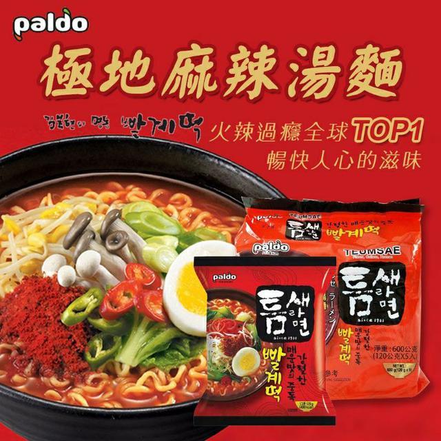 韓國 Paldo 極地麻辣湯麵 (五包入)