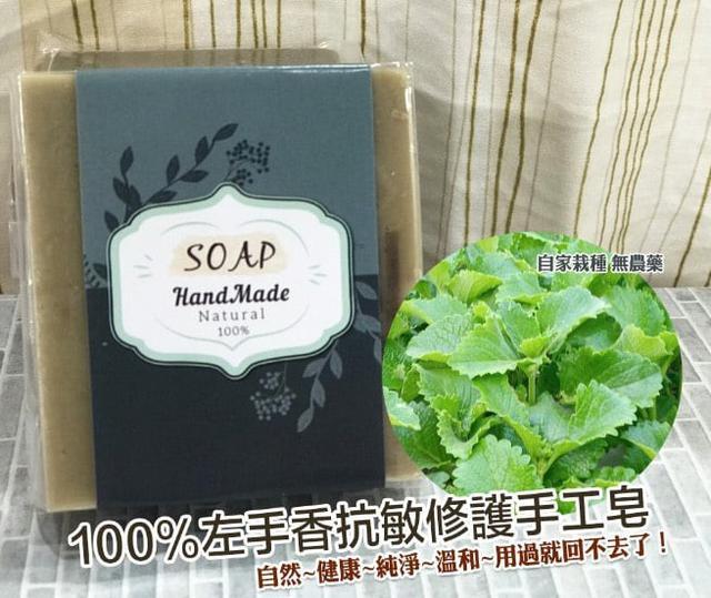 100%左手香抗敏修護手工皂🌈預購