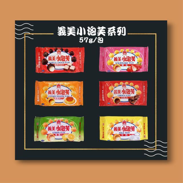 全新品現貨 義美小泡芙 巧克力/草莓/牛奶/雞蛋布丁/檸檬/香草巧克力 57g/包