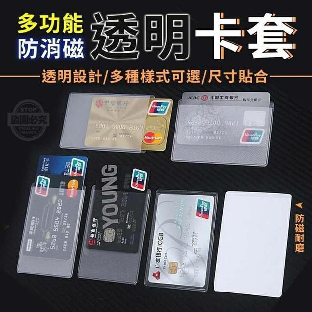多功能防消磁透明卡套(20入)◇不挑款