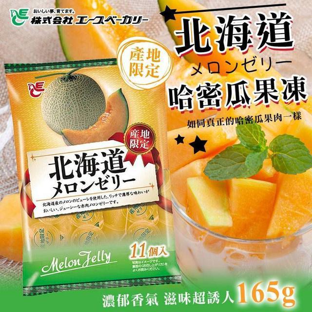 日本 北海道 哈密瓜果凍 (11入) 165g