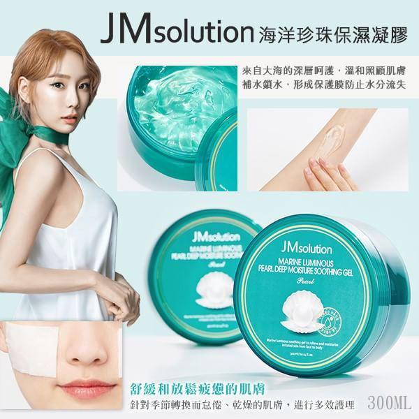韓國 JM Solution海洋珍珠保濕凝膠 300ML