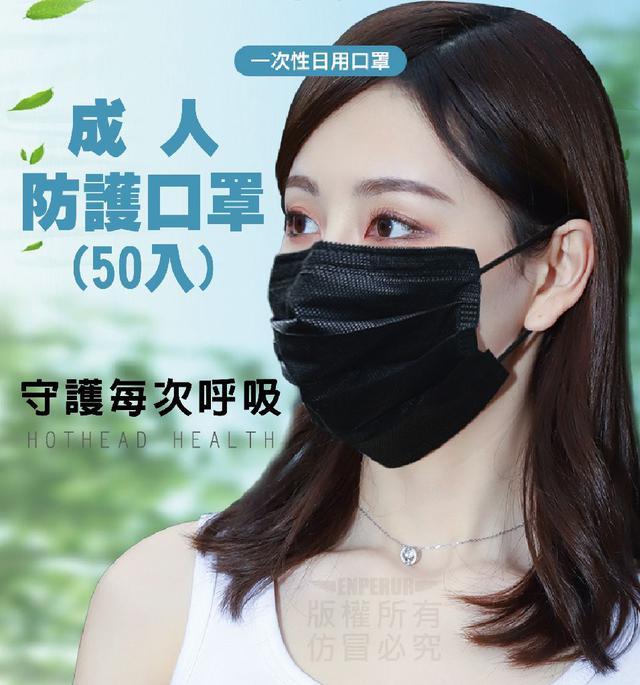 成人防護口罩(50入)🔥預購