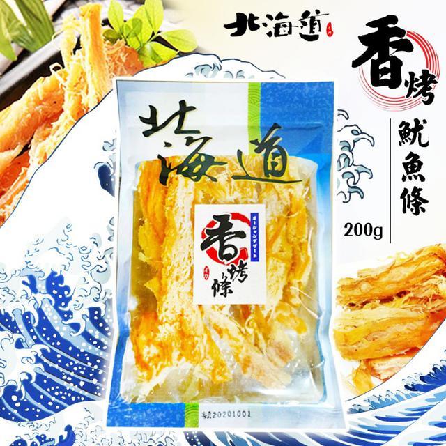 台灣製造 北海道香烤魷魚條 200g