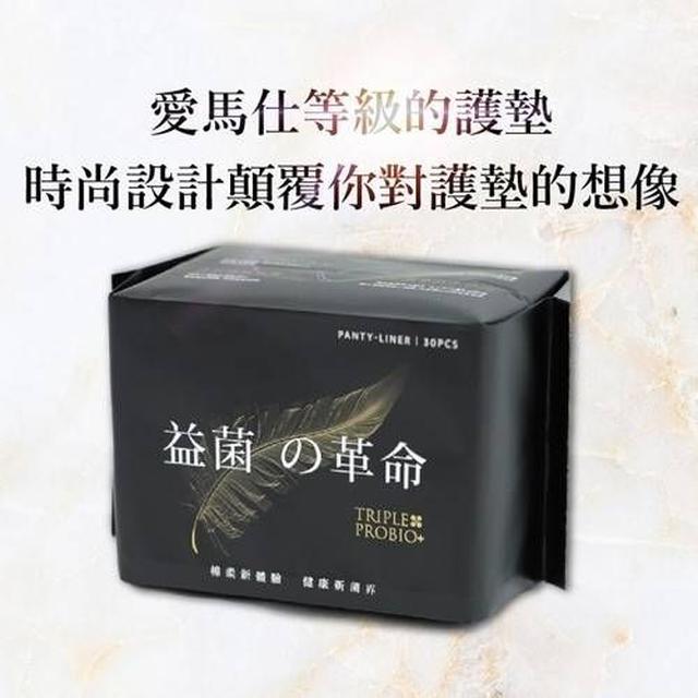 多功能保養型-益菌棉柔護墊30入【一組3包】