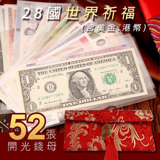 2019限量 28國世界祈福 強力52張開光錢母 來自世界的祝福(含美金.港幣)