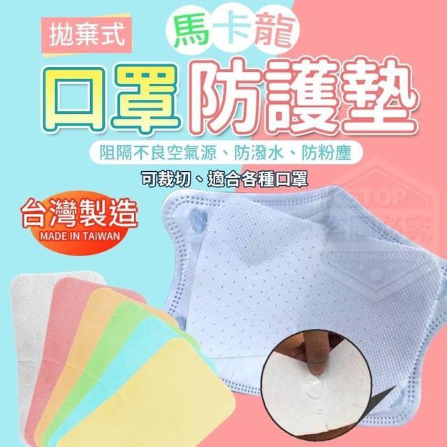 台灣製造-馬卡龍拋棄式口罩防護墊360入