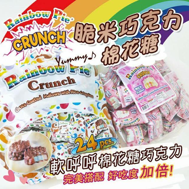 菲律賓 Rainbow Pie 脆米巧克力棉花糖 108g
