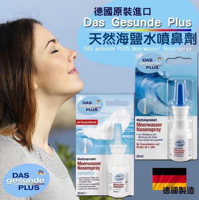 德國🇩🇪代購:200227 德國原裝進口-Das Gesunde Plus 清新天然海鹽鼻噴霧