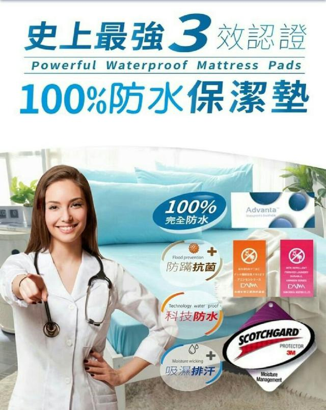 100%全防水保潔墊(雙人)
