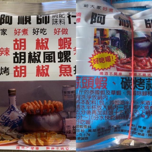 ba [混買6P多件優惠] 阿順師 胡椒粉40g、蒜頭粉40g。