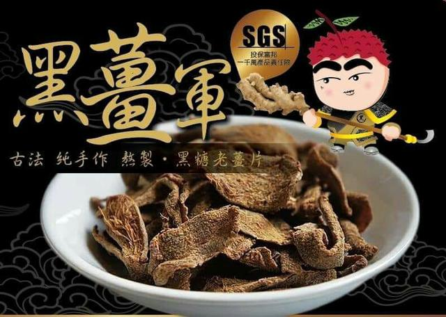 A3💞黑薑軍-黑糖老薑片/限定增量版150g