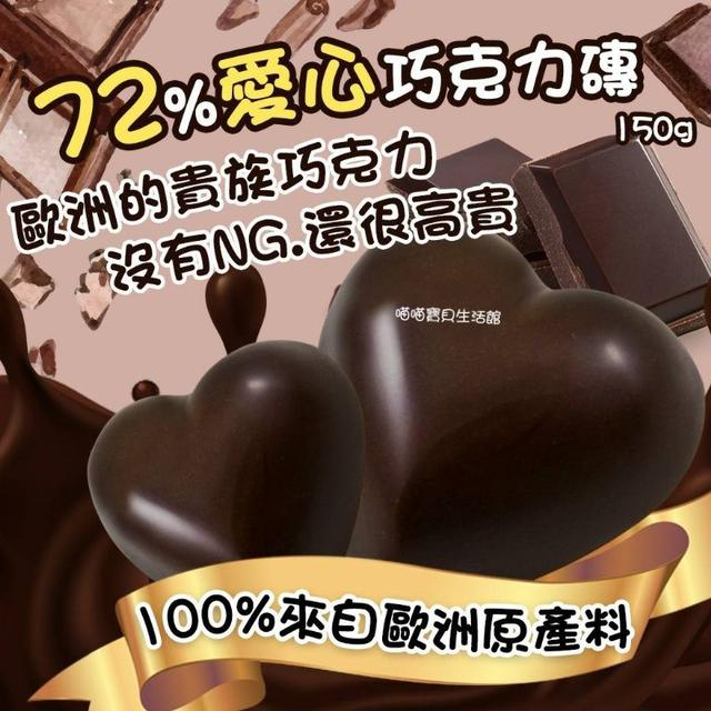 歐洲原料72%愛心黑巧克力磚150g