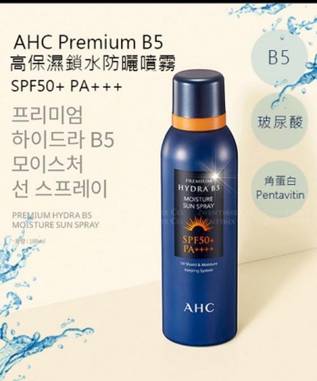 韓國 AHC B5 高保濕鎖水 防曬噴霧SPF50+ PA+++/180ml