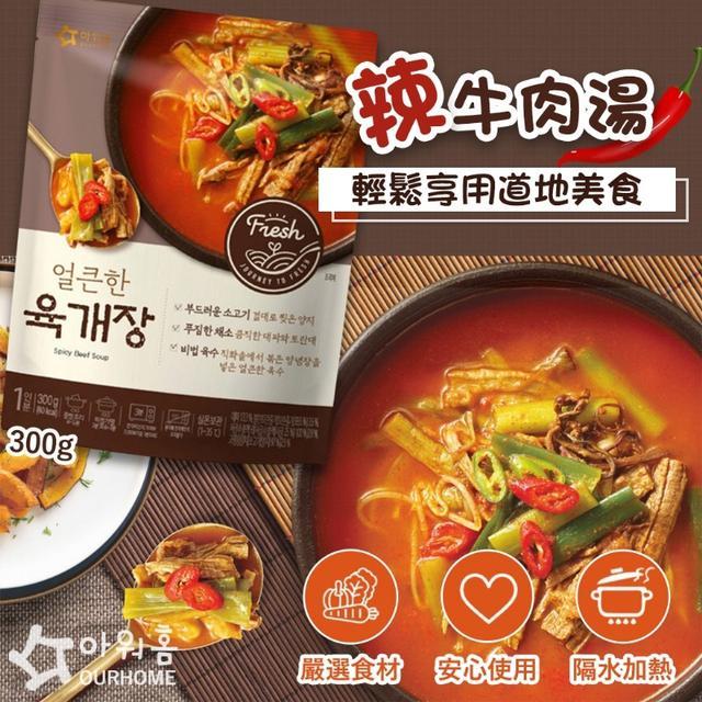 #廠商現貨-韓國 超人氣 即食辣牛肉湯300g【常溫配送】