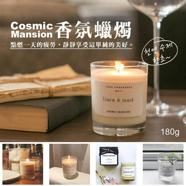 韓國 Cosmic Mansion 香氛蠟燭 180g (無蓋)