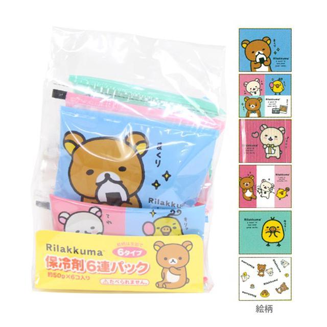 日本🇯🇵懶懶熊系列 保冷袋(6連)