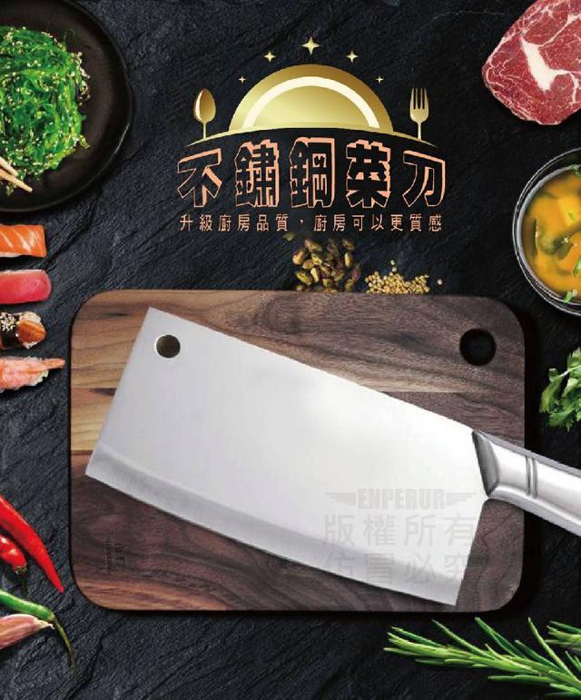 不銹鋼菜刀