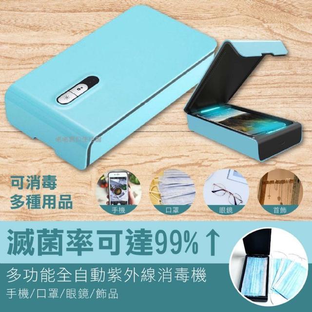 多功能 口罩/眼鏡/飾品/手機 全自動紫外線消毒機~台灣保固三個月