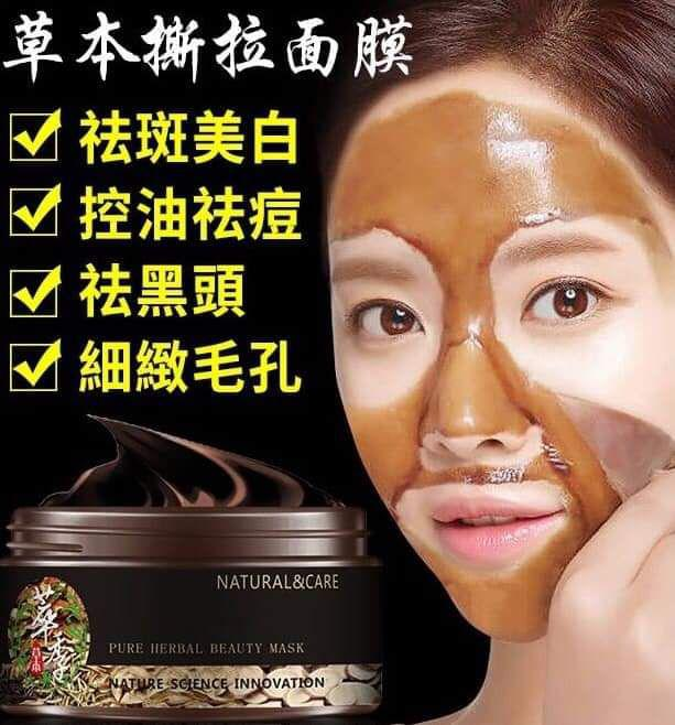 現貨11(預購s)超夯草本淨膚養顏面膜撕拉去粉刺