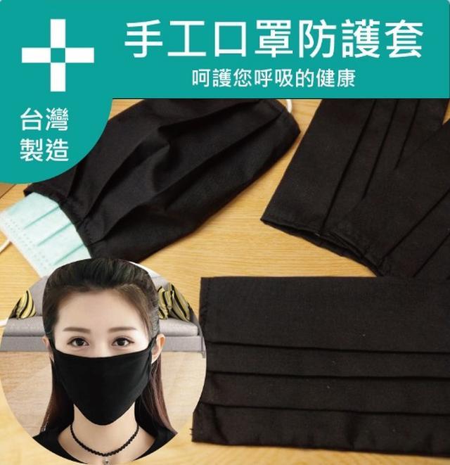 台灣製造-手工口罩防護套成人款/兒童款(2個)