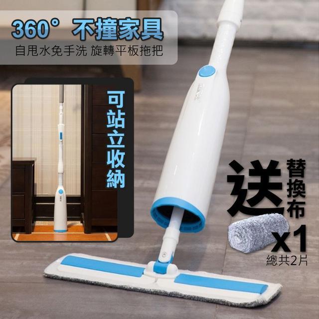 360度不撞家具 懶人旋轉平板拖把~ 可站立收納 自律清潔免手洗
