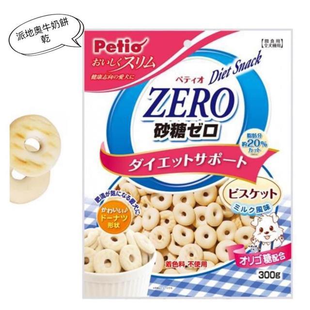 🌺日本派地奧寵物零食(牛奶餅乾)
