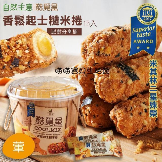 香鬆起士糙米捲15入(派對分享桶)(葷)~高纖奇亞籽&彩虹藜麥 裹滿肉鬆香酥