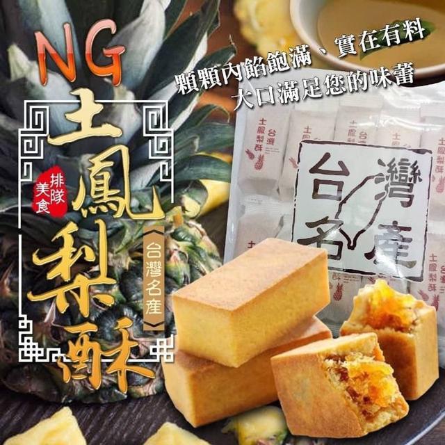 NG價排隊名產🍍台灣名產土鳳梨酥🍍獨立包裝