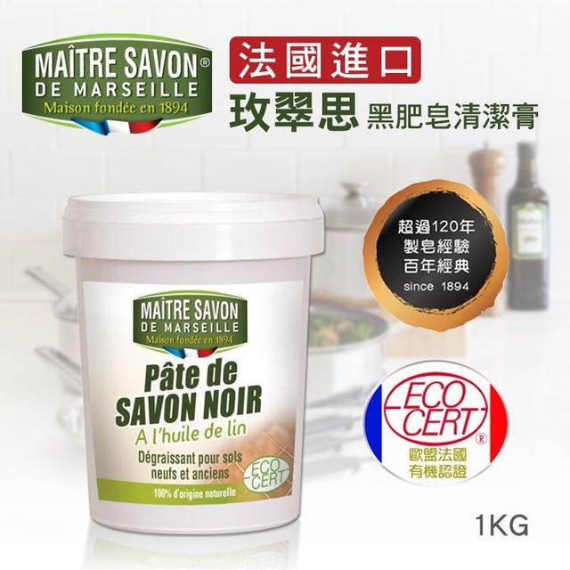 法國玫翠思濃縮有機黑肥皂膏(重污專用) 1kg