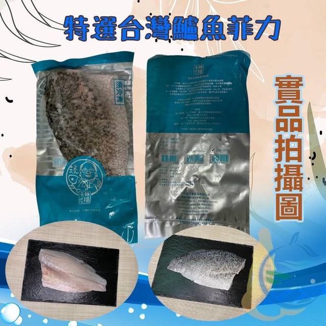 台灣優質金目鱸魚菲力200~280g/片