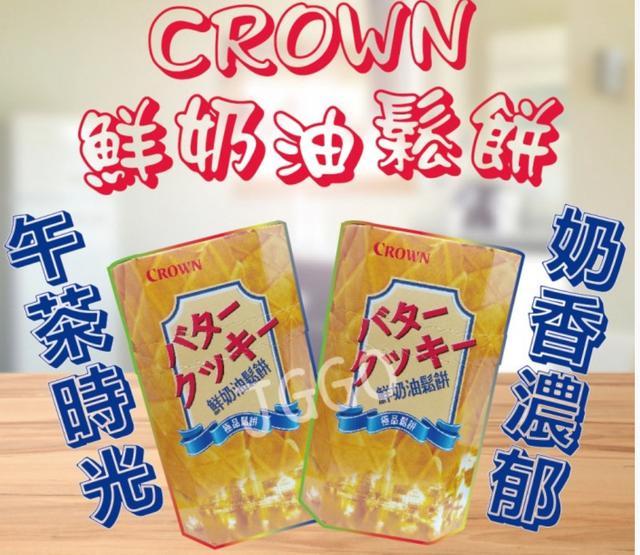 😊Crown 鮮奶油鬆餅 135g /5袋