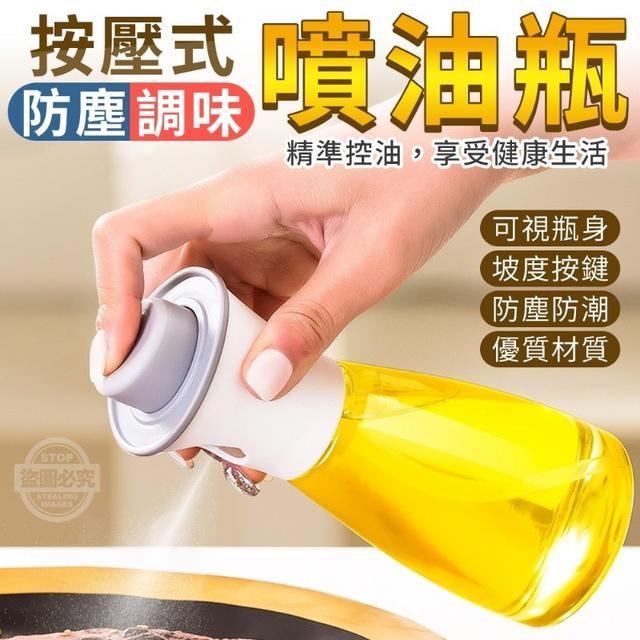 預購 按壓式防塵調味噴油瓶 一組2入