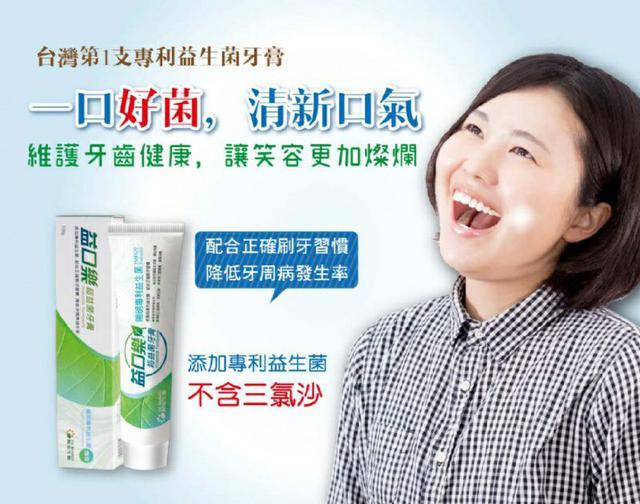 【陽明生醫】Orel-E益口樂 超益菌牙膏 120g~陽明專利益生菌 有效減少牙菌斑