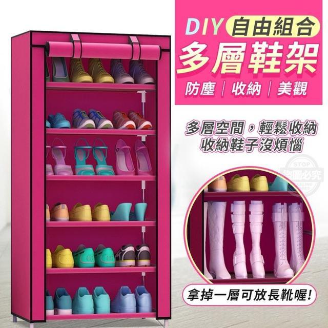 預購 DIY自由組合防塵多層鞋架