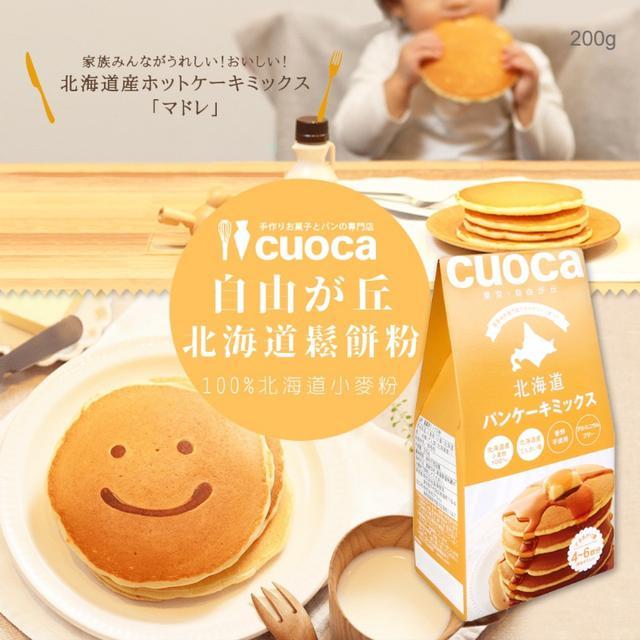 🇯🇵日本 CUOCA 自由之丘 北海道鬆餅粉 200g
