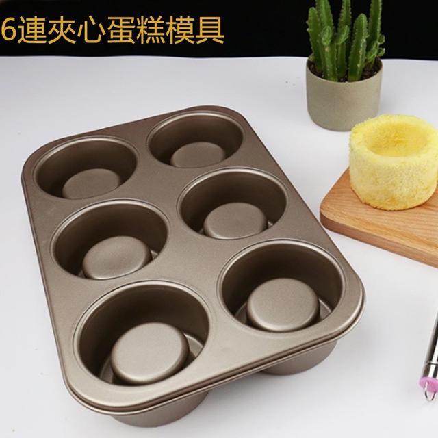 金色 6連夾心蛋糕模具 6連堡爾美克蛋糕 6連迷你馬蘇蛋糕 杯子蛋糕 烘焙模具