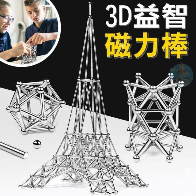 3D益智磁力棒