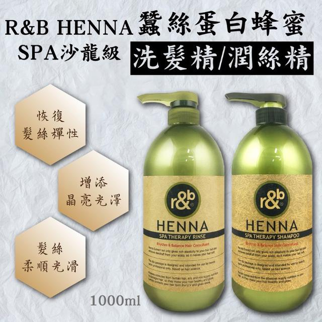 現貨-韓國 R&B HENNA SPA 沙龍級蠶絲蛋白蜂蜜洗髮精/潤絲精 1000ml