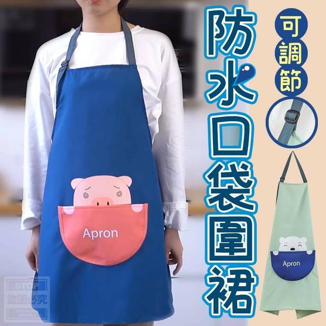 廚房可調節防水口袋圍裙