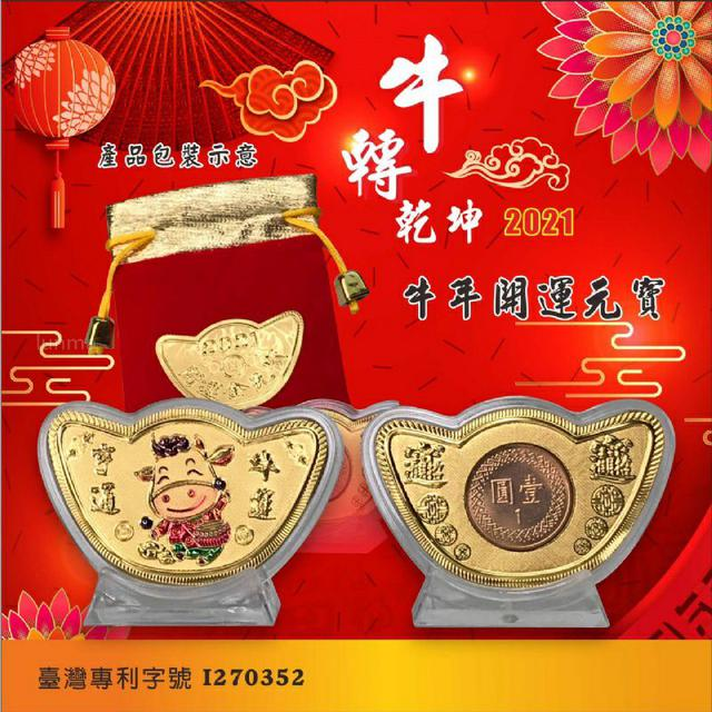 (預購z) 台灣專利 2021 牛牛 -金金幣 招財-金幣 年開運金元寶 開運錢母