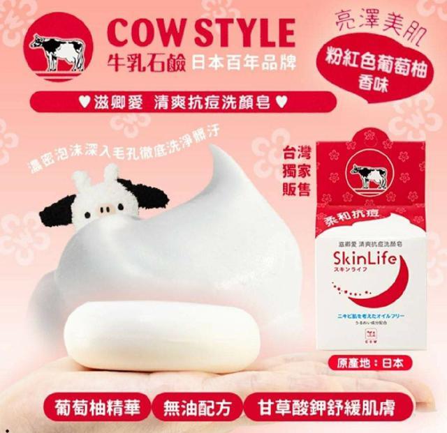🇯🇵日本 skinlife 牛乳石鹼 清爽抗痘洗顏皂🔥