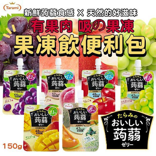 日本 Tarami 達樂美 果凍飲便利包 150g