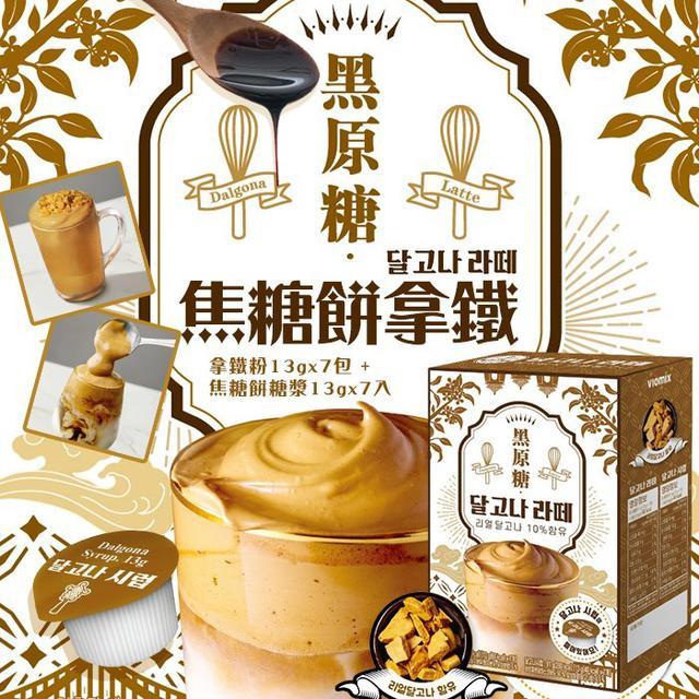 韓國 黑原糖 焦糖餅拿鐵