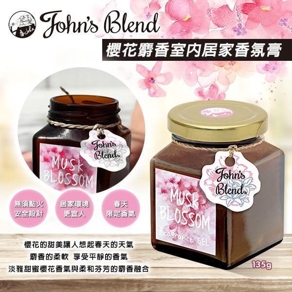日本 John's Blend 櫻花麝香室內居家香氛膏