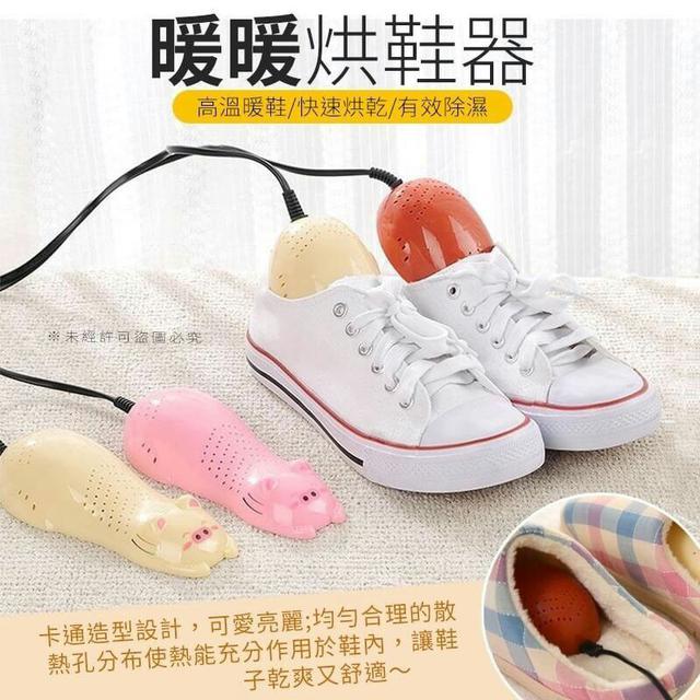 C5👞暖暖烘鞋器👟(隨機出貨不挑款)  C5:留言方式:+1  #喵喵生活用品系列