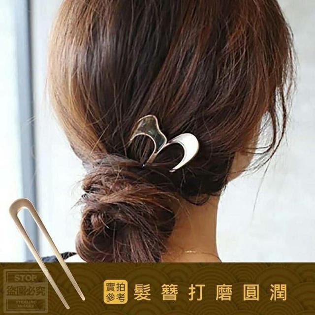 日式金屬U型盤髮簪(2入)◇ 混裝不挑