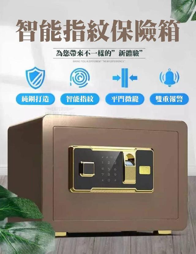 指紋智能保險箱🔥預購